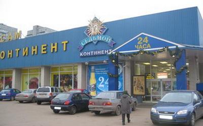 7 континент сеть магазинов: