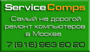 ServiceComps