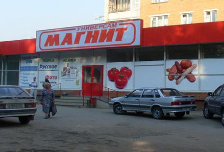 Гіпермаркет магніт в москві адреси