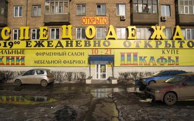 701e6067e75d Магазины спецодежды в Москве адреса и телефоны, Адреса магазинов спецодежды,  Магазин спецодежды в Москве