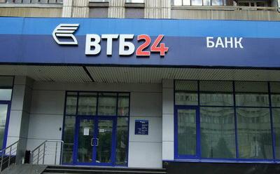 Банк втб 24 на московском проспекте